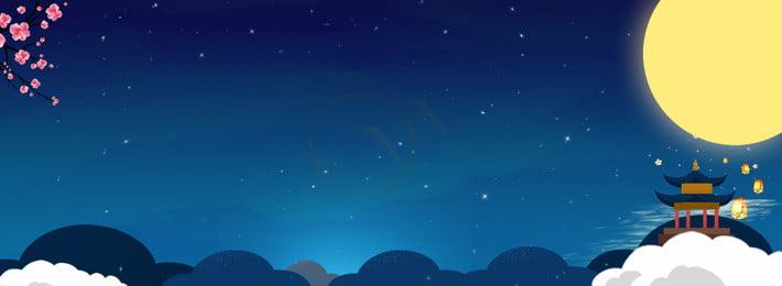 शास्त्रीय मध्य शरद ऋतु समारोह पृष्ठभूमि टेम्पलेट रोमांटिक पूर्णिमा qixi महोत्सव उपहार वेलेंटाइन, शास्त्रीय मध्य शरद ऋतु समारोह पृष्ठभूमि टेम्पलेट, रोमांटिक, पूर्णिमा पृष्ठभूमि छवि