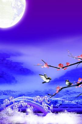 ブルースターフェスティバルの背景テンプレート ロマンチックな 満月 七夕祭りギフト バレンタインデー カップル 結婚式 美しい ロマンチックなデート 慈渓祭りの背景 , ブルースターフェスティバルの背景テンプレート, ロマンチックな, 満月 背景画像