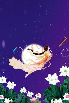 中秋節の背景テンプレート ロマンチックな 満月 七夕祭りギフト バレンタインデー カップル 結婚式 美しい ロマンチックなデート 中秋の贈り物 中秋 慈渓祭りの背景 , ロマンチックな, 満月, 七夕祭りギフト 背景画像