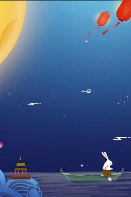 卡通星空中秋背景模板 浪漫 月圓 七夕節禮物 情人節 情侶 婚慶 唯美 浪漫約會 中秋禮品 中秋 七夕節背景 , 卡通星空中秋背景模板, 浪漫, 月圓 背景圖片