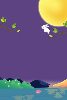 最小限の中秋の背景テンプレート ロマンチックな 満月 七夕祭りギフト バレンタインデー カップル 結婚式 美しい ロマンチックなデート 中秋の贈り物 中秋 慈渓祭りの背景 , ロマンチックな, 満月, 七夕祭りギフト 背景画像