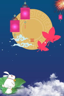 古典的な中秋節の背景のテンプレート ロマンチックな 満月 七夕祭りギフト バレンタインデー カップル 結婚式 美しい ロマンチックなデート 中秋の贈り物 中秋 慈渓祭りの背景 , 古典的な中秋節の背景のテンプレート, ロマンチックな, 満月 背景画像