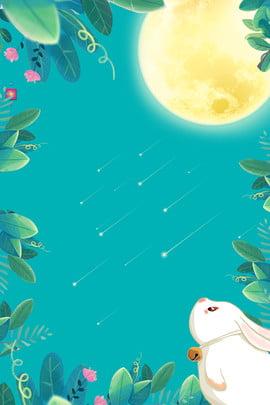 vẽ tay mẫu trung thu lãng mạn trăng tròn quà , Lễ, Qixi, Ngày Ảnh nền