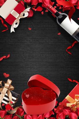 Cartaz romântico do dia dos namorados Romântico Amor Pacote de presente Rose Tanabata Dia Cartaz Romântico Do Imagem Do Plano De Fundo