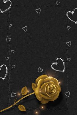 रोमांटिक वेलेंटाइन डे पोस्टर रोमांटिक प्यार गोल्डन गुलाब तानाबाता वेलेंटाइन का , रोमांटिक, प्यार, गोल्डन पृष्ठभूमि छवि