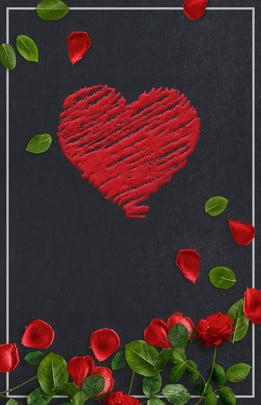 ロマンチックなバレンタインデーのポスター ロマンチックな 愛してる バラ 七夕 バレンタインデー ポスター 広告宣伝 バックグラウンド , ロマンチックな, 愛してる, バラ 背景画像