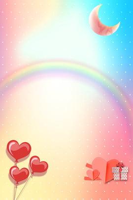 浪漫粉色藍色漸變愛心海報 浪漫 粉色 藍色 漸變 愛心 禮盒 彎月 彩虹 , 浪漫, 粉色, 藍色 背景圖片