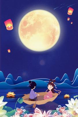 lễ hội lãng mạn qixi cowherd và weaver girl lotus pond cruise poster trở lại lãng mạn lễ hội , Tròn, Mạn, Lễ Ảnh nền