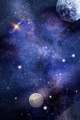 星空のユニバースデザインの背景イラスト ロマンチックな星空の背景 ファンタジー星空の背景 星空の素材 psd ファンタジーの背景 星空の背景 背景 星 夜空の背景 大気の背景 , 星空のユニバースデザインの背景イラスト, ロマンチックな星空の背景, ファンタジー星空の背景 背景画像