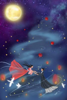 ロマンチックなqixiニウラングウィーバーガールパーティーポスタープロモーションの背景 ロマンチックな 七夕 7月7日 バレンタインデー cowherd ウィーバー 会議 丸い月 kongming lantern ポスター , ロマンチックな, 七夕, 7月7日 背景画像