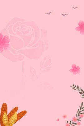ロマンチックな中国のバレンタインデーのポスターの背景 ロマンチックな 七夕 7月7日 バレンタインデー バラ 草 野生のガチョウ ポスター ピンクの背景 , ロマンチックな中国のバレンタインデーのポスターの背景, ロマンチックな, 七夕 背景画像