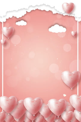 浪漫情人節520愛 , 氣球, 宣傳, 海報 背景圖片
