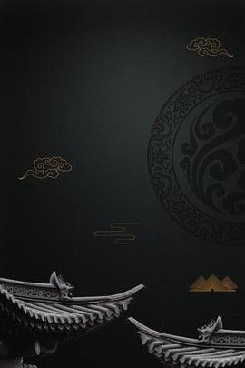 ruínas do poster de arquitetura antiga de estilo chinês boato estilo chinês retro simples elemento chinês xiangyun arquitetura , Ruínas Do Poster De Arquitetura Antiga De Estilo Chinês, Antiga, Sombreamento Imagem de Fundo