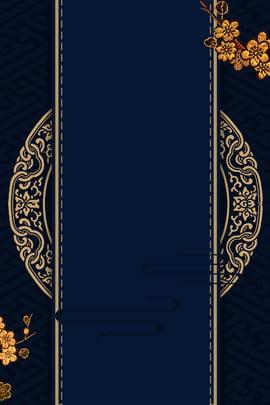 中国風のパターンの背景の噂 うわさ 中華風 伝統的な模様 丸型 金 梅の花 モアレ ダークブルー バックグラウンド , うわさ, 中華風, 伝統的な模様 背景画像