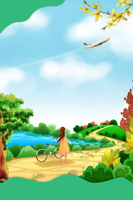 踏青旅遊宣傳海報 鄉村 大自然 農家 旅遊 戶外 田野 背景素材 宣傳背景 旅遊背景 開心 , 踏青旅遊宣傳海報, 鄉村, 大自然 背景圖片