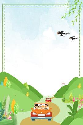 簡約卡通旅遊宣傳海報 鄉村 大自然 親自出遊 旅遊 戶外 田野 背景素材 宣傳背景 旅遊背景 開心 , 鄉村, 大自然, 親自出遊 背景圖片