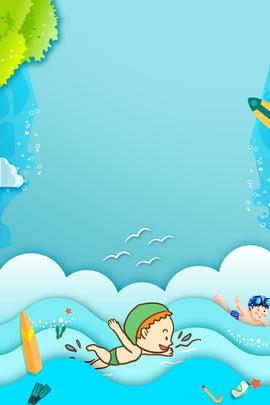 學校可愛卡通兒童 學校 輔導 卡通 游泳 小孩 海 校園 報班 文藝 清新 , 學校可愛卡通兒童, 學校, 輔導 背景圖片