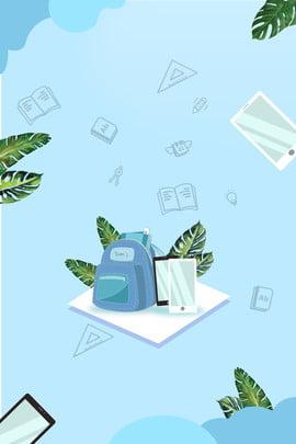 簡約時尚開學換新季海報背景 開學季 藍色底紋 H5背景 h5 文藝 簡約 手機 文具 手繪 簡約時尚開學換新季海報背景 開學季 藍色底紋背景圖庫