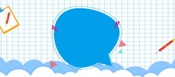학교 분기 파란색 편지지 배너 배경 오프닝 시즌 블루 편지지 배너 배경 오프닝 시즌 블루 편지지 배너 배경, 오프닝, 시즌, 블루 배경 이미지