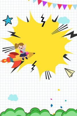 Cartaz de campus gráfico geométrico simples início temporada Temporada de abertura Caricatura Line Promoção Abertura Caricatura Line Imagem Do Plano De Fundo