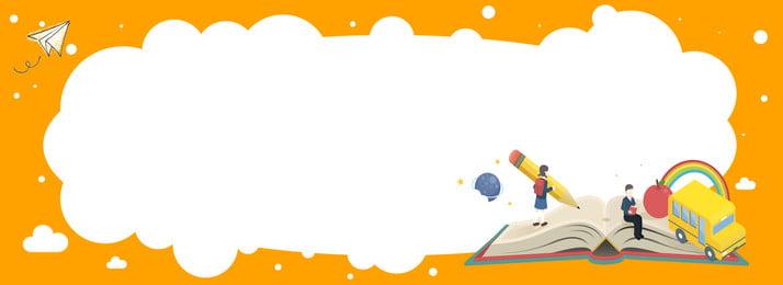 Bandeira de cartaz de papelaria simples temporada escola dos desenhos animados Temporada de abertura Caricatura Simples Artigos Bandeira De Cartaz Imagem Do Plano De Fundo