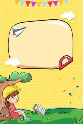 Cartaz de temporada de publicidade de campus de desenhos animados amarelo simples Temporada de abertura Caricatura Amarelo Promoção Dos Animados Temporada Imagem Do Plano De Fundo