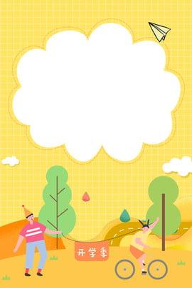 Cartaz de temporada de escola dos desenhos animados minimalista campus publicidade amarelo dos desenhos animados Temporada de abertura Caricatura Amarelo Promoção Cartaz De Temporada Imagem Do Plano De Fundo