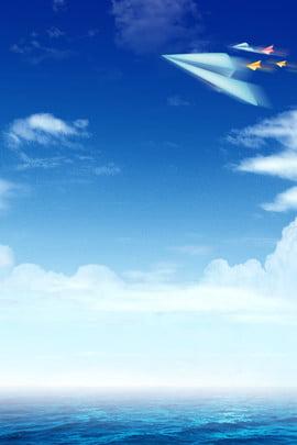 清新開學季藍色主題海報 開學季 清新 簡約 藍天 白雲 大海 紙飛機 文藝 , 開學季, 清新, 簡約 背景圖片