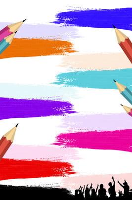 ओपन स्कूल सरल कार्टून रंगीन पृष्ठभूमि खुलने का मौसम न्यूनतम , खुलने, का, ब्रश पृष्ठभूमि छवि