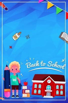 新学期開校ポスター 開幕シーズン 学校のポスター 学校を始める 初校 オファーを開始 幼稚園 学校の背景 コミック 学校に行く 学生スタート 開く 新学期開校ポスター 開幕シーズン 学校のポスター 背景画像