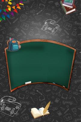 放課後学校に戻るポスター 開幕シーズン 学校 初校 学生は学校に戻る 学用品 新鮮な 単純な スクールバッグ 本 黒板 , 開幕シーズン, 学校, 初校 背景画像