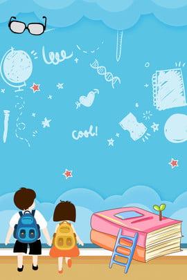 放課後学校に戻るポスター 開幕シーズン 学校 初校 学生は学校に戻る 学用品 新鮮な 単純な 本 学生 めがね , 放課後学校に戻るポスター, 開幕シーズン, 学校 背景画像