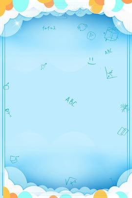 フレッシュスタートシーズンテーマポスター 開幕シーズン 単純な 新鮮な 文学 国境 クラウド ブルー 学び , フレッシュスタートシーズンテーマポスター, 開幕シーズン, 単純な 背景画像