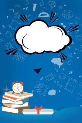 開學季學習用品打折海報 開學季 學生開學 學習用品 打折 學生 卡通 對話框 書籍 , 開學季, 學生開學, 學習用品 背景圖片