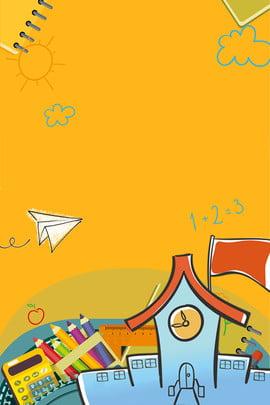 開學季學習用品打折海報 開學季 學生開學 學習用品 打折 學生 卡通 紙飛機 學校 , 開學季, 學生開學, 學習用品 背景圖片
