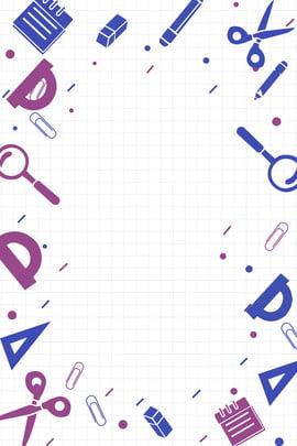 Escola escola temporada fornece cartaz de desconto Temporada de abertura Estudante Abertura Estudante Começar Imagem Do Plano De Fundo