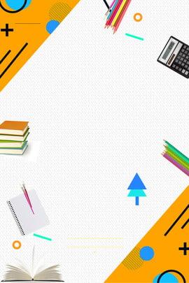 開學季學習用品打折海報 開學季 學生開學 學習用品 打折 學生 卡通 書籍 鉛筆 計算器 , 開學季學習用品打折海報, 開學季, 學生開學 背景圖片