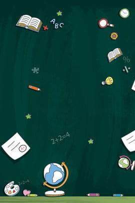 開學季學習用品打折海報 開學季 學生開學 學習用品 打折 學生 卡通 成績單 黑板 地球儀 書籍 , 開學季, 學生開學, 學習用品 背景圖片