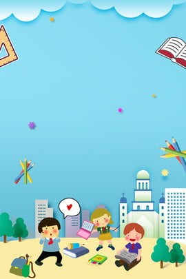 Cartoon vento tridimensional escola temporada alunos classe cartaz fundo Temporada de abertura Estudante Cartoon Vento Tridimensional Imagem Do Plano De Fundo