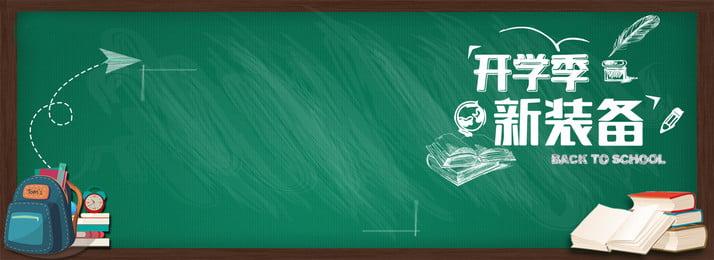 स्कूल क्वार्टर स्टेशनरी ब्लैकबोर्ड चॉक बैनर खुलने का मौसम अनाज चाक ब्लैकबोर्ड स्कूल, मौसम, अनाज, चाक पृष्ठभूमि छवि