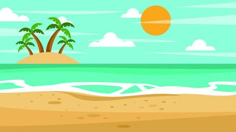 海邊小島風景插畫 海邊 海灘 沙灘 椰子樹 藍天 白雲 太陽 海水 小島 風景 插畫 海報 背景, 海邊小島風景插畫, 海邊, 海灘 背景圖片