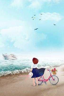 海辺卒業ツアーミニマリストポスターの背景イラスト 海辺 ビーチ 空 旅行する 自転車 セーリング 単純な 新鮮な 文学 , 海辺卒業ツアーミニマリストポスターの背景イラスト, 海辺, ビーチ 背景画像