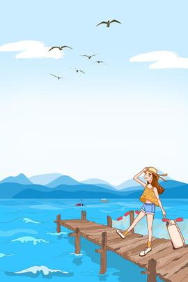 海邊旅行旅遊風景卡通背景 海邊 旅行 旅遊 風景 卡通背景 海 大海 小女孩 行李箱 我們去旅行 詩和遠方 , 海邊旅行旅遊風景卡通背景, 海邊, 旅行 背景圖片