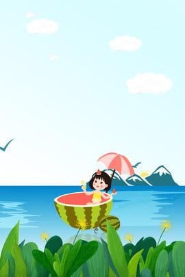 夏日清新小暑海報 海邊 度假 西瓜 小暑 清新 文藝 海風 海報 海邊 度假 西瓜背景圖庫