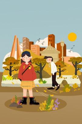 秋の道端の男の子と女の子 9月の秋 ストリートサイド 男の子と女の子 手描き漫画 休日のポスター 背景ボード 余暇 生活サービス , 秋の道端の男の子と女の子, 9月の秋, ストリートサイド 背景画像