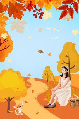 九月你好秋天海報 九月 秋天 文藝 清新 秋季 植物 落葉 女孩 小狗 道路 , 九月你好秋天海報, 九月, 秋天 背景圖片