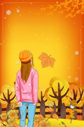 九月你好秋天海報 九月 秋天 文藝 清新 秋季 植物 落葉 女孩 柵欄 , 九月, 秋天, 文藝 背景圖片