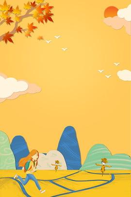 九月你好秋天海報 九月 秋天 文藝 清新 秋季 植物 落葉 大雁 女孩 梯田 , 九月, 秋天, 文藝 背景圖片