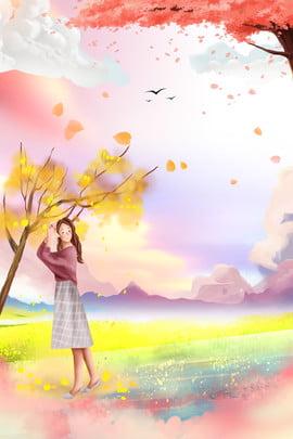 九月你好秋天海報 九月 秋天 文藝 清新 秋季 植物 落葉 唯美 女孩 , 九月你好秋天海報, 九月, 秋天 背景圖片