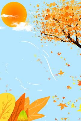 九月你好秋天海報 九月 秋天 文藝 清新 秋季 植物 落葉 太陽 藍天 , 九月你好秋天海報, 九月, 秋天 背景圖片